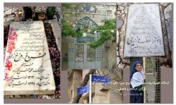 گورستانهای تاریخی ظهیرالدوله ارامنه دولاب امام زاده عبدالله و ابن بابویه تهران