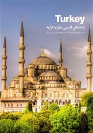 کلمات کلیدی گردشگری راهنمای سفر به ترکیه اماکن دیدنی ترکیه تاریخچه ترکیه آب و هوای ترکیه گردشگری ترکیه سفر به استانبول سفر به ترکیه