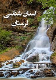کلمات کلیدی فرهنگ لرستان جاهای دیدنی لرستان استان شناسی