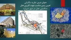مکان یابی مکان یابی هتل شهر شیراز پروژه مکان یابی