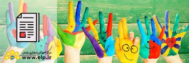 روانشناسی کودک اجتماعی توانایی هوشی پیشرفت تحصیلی مهارتهای ویژه