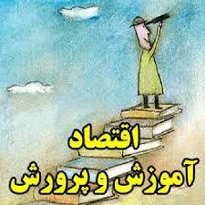 اقتصاد آموزش  عرضه و تقاضای آموزش نرخ بازده سرمایه گذاری در آموزش  هزینه مالی آموزش و پرورش در ایران  شاخصهای آموزشی