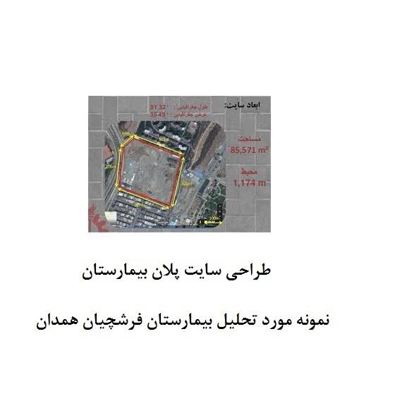 طراحی سایت پلان بیمارستان فرشچیان همدان
